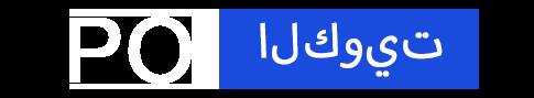 Pocket Option الكويت